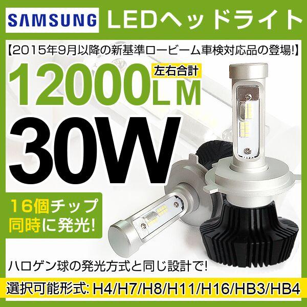2000円クーポン配布中!SAMSUNG製 12000ルーメン LEDヘッドライト H4 Hi/Lo LED ヘッドライト/フォグランプ ホワイト 6000K