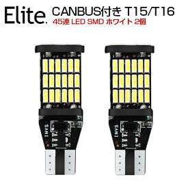 予約!新商品 爆光い CANBUS付き T15/T16 LED SMD 45連 ホワイト 無極性 キャンセラー内蔵 DC 12V対応 2個セット LEDバルブ ホワイト 6500K ウェッジ球/ポジション球/バックランプ対応 LED ルーム球 ナンバー灯など ランプ T10 バックランプの交換に最適!