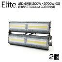 【2個セット】【即納】LED 投光器 27000LM 200W・2700W相当 COBチップ LED投光器 昼光色 6500K 広角240度 1年保証 AC …