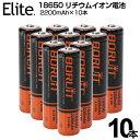 即日発送 保護回路付き 18650 リチウムイオン電池 2200mAh×10本 バッテリー PSE 過充電を防止【メール便OK!】
