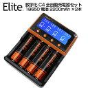 限定【4,980円】【即納】送料0円!セットでお得★18650 リチウムイオン電池 2200mAh×4本 + 数字化 C4 全自動デジタ…
