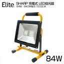 1年保証 LED 充電式 ポータブル 投光器 7200LM 84W・840W相当 LED投光器 360度調整 SHARP 最大9時間可能 LED作業灯 バッテリー搭載 軽量 防水 スタンド 充電式ライ