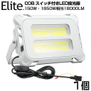 【即納】スイッチ付き LED 投光器 18000LM 150W COBチップ LED投光器 昼光色 6500K 1年保証 AC90-256V プラグ・3Mコー…