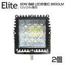 【2個セット】送料無料 魚眼★80W LED作業灯 9600LM LEDサーチライト 長距離照射 PMMAレンズ採用 角型 LED ワークライ…