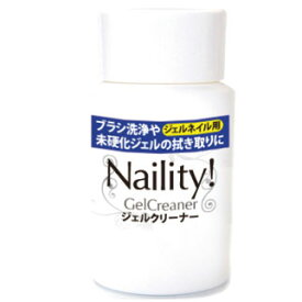 Naility!(ネイリティー) ジェルクリーナー 50mL / ジェルネイル用未硬化ジェル拭き取り【ジェルネイル/ネイル用品】