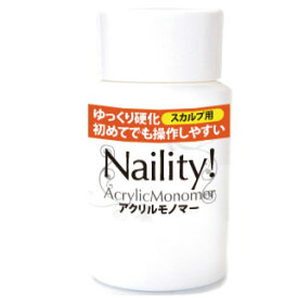 Naility!(ネイリティー) アクリルモノマー 50mL (アクリルスカルプ用リキッド)【3Dアート/アクリリック/スカルプチュア/アクリルパウダー/ネイル用品】