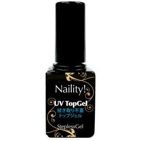 Naility!(ネイリティー) ステップレスジェル UVトップジェル(ハード)7g 【ジェルネイル/トップジェル/ベースジェル/クリアジェル/ソークオフジェル/ネイル用品/トップコート/ネイル】