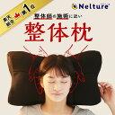 【RAKUNA整体枕 】 【送料無料】 枕 肩こり 整体 おすすめ rakuna ラクナ 枕 まくら 整体枕 ほぐし 肩 首 解消 …