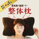 整体枕・RAKUNA 【送料無料】枕 肩こり 整体 おすすめ rakuna ラクナ 枕 まくら 整体枕 ほぐし 肩 首 解消 首こ…
