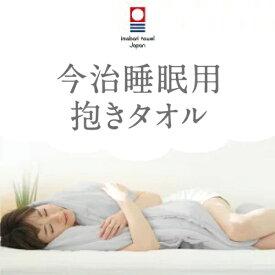 【今治睡眠用抱きタオル】 抱き枕 今治タオル タオル生地 寝具 高品質 国内生産