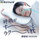 【SU-ZI 横寝枕 MUGON】横寝用に特殊設計された、気道がす〜っとラクに寝れる枕 枕 肩 首 整体 おすすめ 枕 まくら …