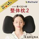 【 整体枕2 】枕 肩こり 整体 おすすめ rakuna ラクナ 枕 まくら ほぐし ひんやり 冷感 解消 首こり 負担 軽減 軽…
