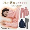 パジャマル ex \楽天ランキング1位/ 綿100% 日本製 メンズ レディース パジャマ ルームウェア タートルネック 長袖…