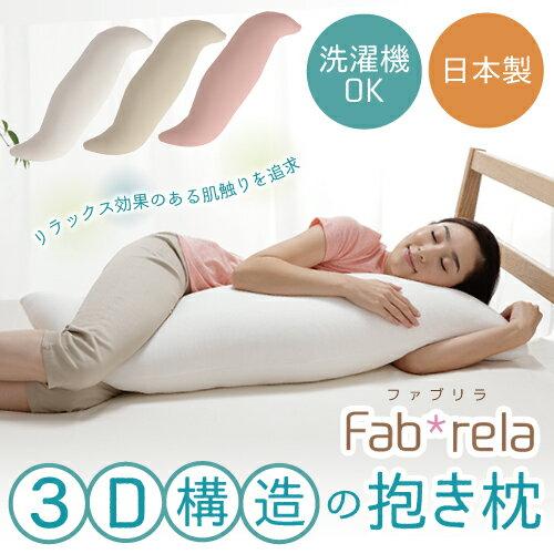 【新発売】ファブリラ 洗える抱き枕 3D構造 抱き枕 洗える ウォッシャブル 丸洗いOK 気持ちいい マタニティー 妊婦 ふわふわ 高通気性 日本製 送料無料 おもてなしねむり研究所オリジナル マザータッチ 選べる3色
