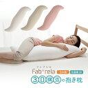 ファブリラ 洗える 抱き枕 妊婦 3D構造 丸洗いOK マタニティー 日本製 ふわふわ 腰痛 高通気性 送料無料 あす楽 選べ…