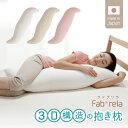 【母の日】 ファブリラ 抱き枕 妊婦 腰痛 3D構造 丸洗いOK 洗える 洗濯 マタニティー 日本製 横向き寝 枕 いびき ふわ…