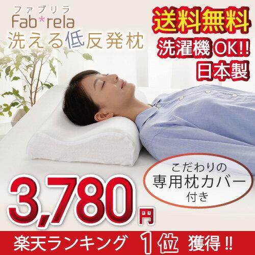 \ランキング1位獲得/ 低反発枕 ファブリラ 洗える 日本製 吸水 速乾 高通気性 枕 専用カバー付き 【送料無料/即納】あす楽【shingu-d18】