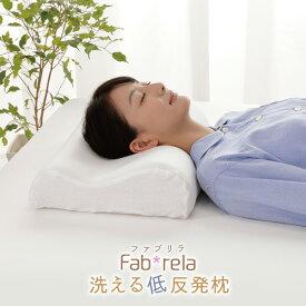 \楽天1位獲得/ 低反発枕 ファブリラ 洗える 日本製 吸水 速乾 高通気性 枕 専用カバー付き 【送料無料/即納】あす楽