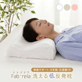 \楽天ランキング1位/ 洗える 低反発枕 2個セット 低反発 枕 日本製 国産 安眠枕 快眠枕 ストレートネック 頭痛 肩こり まくら 吸水 速乾 高通気性 カバー付き エアラッセル ふわふわ パイル あす楽 即納 送料無料