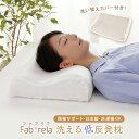 ファブリラ 洗える 低反発枕 + 替えカバー 枕 日本製 国産 洗濯可 肩こり ストレートネック 安眠枕 快眠枕 吸水 速乾…