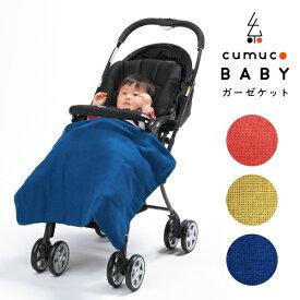 cumuco ベビー ガーゼケット クムコ 赤ちゃん用 お昼寝 お出かけ 布団 綿 100% 日本製 和さらし 無地