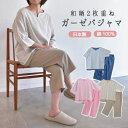 【母の日】ダブルガーゼパジャマ 日本製 メンズ レディース 夏用 七分袖 半袖 2重ガーゼ ガーゼパジャマ ルームウェア…