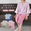 ダブルガーゼパジャマ 日本製 メンズ レディース 夏用 七分袖 半袖 2重ガーゼ ガーゼパジャマ ルームウェア 薄手 三河…