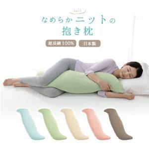なめらかニットの抱き枕 抱き枕 綿100% 超長綿 ピマコットン 高吸水性 マタニティー 妊婦 腰痛 日本製 母の日 おしゃれ シンプル 無地 送料無料 あす楽 選べる5色 ピンク グリーン ベージュ ブ