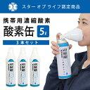 携帯用濃縮酸素 酸素缶 5リットル(3本セット)| 日本製 消費期限5年 高温度冷感地 適用 携帯酸素 酸素スプレー 酸素ボンベ 高濃度酸素 …