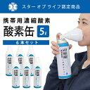 携帯用濃縮酸素 酸素缶 5リットル(6本セット)| 日本製 消費期限5年 高温度冷感地 適用 携帯酸素 酸素スプレー 酸素ボンベ 高濃度酸素 …