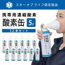 携帯用濃縮酸素 酸素缶 5リットル(12本セット)| 日本製 消費期限5年 高温度冷感地 適用 携帯酸素 酸素スプレー 酸素ボンベ 高濃度酸素…