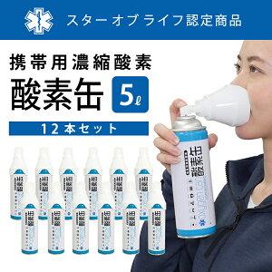 携帯用濃縮酸素 酸素缶 5リットル(12本セット)  日本製 消費期限5年 高温度冷感地 適用 携帯酸素 酸素スプレー 酸素ボンベ 高濃度酸素 スポーツ 登山 集中力 記憶力 疲れた体 運転中 ドライ
