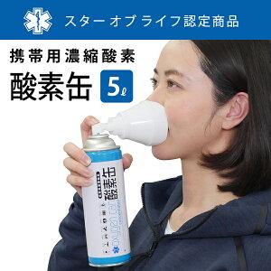 携帯用濃縮酸素 酸素缶 5リットル(1本)  日本製 消費期限5年 高温度冷感地 適用 携帯酸素 酸素スプレー 酸素ボンベ 高濃度酸素 スポーツ 登山 集中力 記憶力 疲れた体 運転中 ドライブ 避難