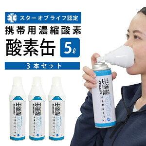 携帯用濃縮酸素 酸素缶 5リットル(3本セット)| 日本製 消費期限5年 高温度冷感地 適用 携帯酸素 酸素スプレー 酸素ボンベ 高濃度酸素 スポーツ 登山 集中力 記憶力 疲れた体 運転中 ドライブ