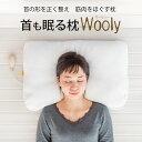 首も眠る枕 Wooly ウーリィー | 日本製 首枕 首まくら 枕 肩こり 首こり ストレートネック 矯正 枕 首コリ 解消グッ…