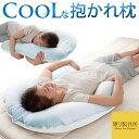 クールな抱かれ枕 日本製冷感 涼感 ひんやり 冷たい 涼しい 接触冷感 吸水速乾 暑さ対策 夏 通気性 まくら ふんわり …