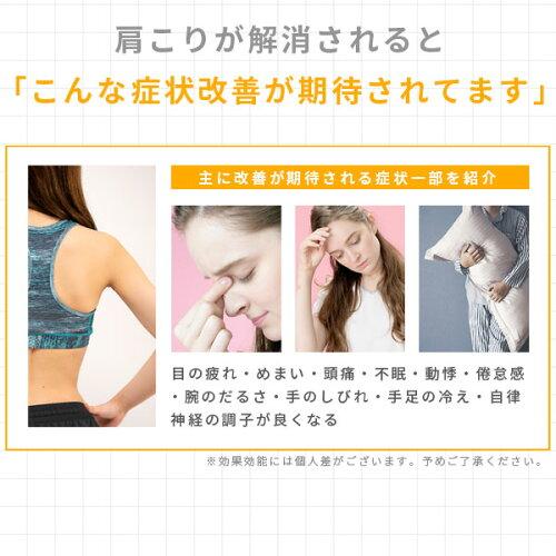 肩こりが解消されると、こんな症状改善が期待されています。目の疲れ、めまい、頭痛、不眠、動悸、倦怠感、腕のだるさ、手のしびれ、手足の冷え、自律神経の調子が良くなる。※効果効能には個人差があります。