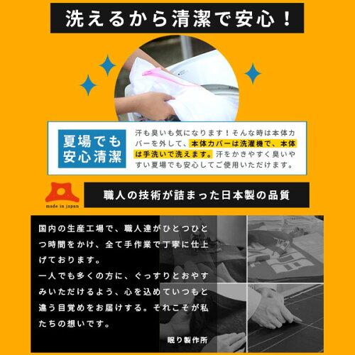 洗えるから清潔で安心。本体カバーは洗濯機で、本体は手洗いで洗う事ができます。職人の技術が詰まった日本製の品質。