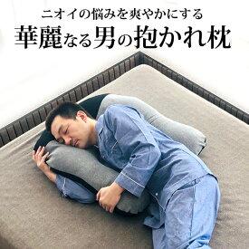 【期間中10%OFF】華麗なる男の抱かれ枕|送料無料 日本製 抱き枕 消臭 ミドル脂臭 加齢臭 体臭 備長炭 洗える いびき 枕 いびき まくら 枕いびき防止 肩こり解消 いびき対策まくら うつぶせ うつ伏せ 枕 うつぶせ寝 枕 横向き寝 枕 横向き枕 父の日