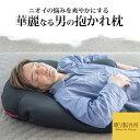 消臭枕「華麗なる男の抱かれ枕」日本製消臭 ミドル脂臭 加齢臭 臭い 疲労臭 メンズ 男性 体臭 洗える 横向き いびき防…
