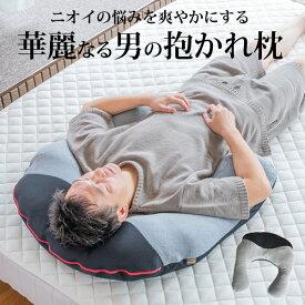 華麗なる男の抱かれ枕 送料無料 日本製 抱き枕 消臭 ミドル脂臭 加齢臭 体臭 備長炭 洗える いびき 枕 いびき まくら 枕いびき防止 肩こり解消 いびき対策まくら うつぶせ うつ伏せ 枕 うつぶせ寝 枕 横向き寝 枕 横向き枕