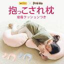 安産クッションつき 抱っこされ枕|送料無料 日本製抱き枕 妊婦 授乳 抱き枕 授乳 授乳まくら 授乳枕 授乳クッション 授乳クッション 抱…