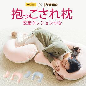 安産クッションつき 抱っこされ枕|送料無料 日本製抱き枕 妊婦 授乳 抱き枕 授乳 授乳まくら 授乳枕 授乳クッション 授乳クッション 抱き枕 赤ちゃん お座り クッション クッション 授乳 マタニティクッション かわいい 出産祝い 産前産後OK 洗える
