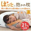 【21%OFF】枕 ほっとな抱かれ枕 あたたか素材使用吸湿発熱素材使用 備長炭 消臭・抗菌効果 あす楽 送料無料 日本製ま…
