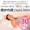 枕 肩こり解消 抱かれ枕DUAL-NEO(デュアル・ネオ)販売累計120,000個突破!あす楽 送料無料 日本製妊婦 授乳クッショ…