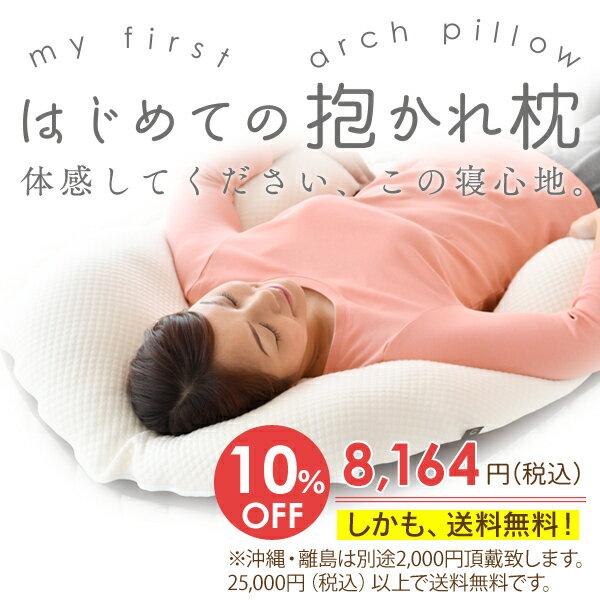【10%OFF】枕 はじめての抱かれ枕送料無料 返品保証 日本製妊婦 授乳クッション マタニティ 洗える 横向き 低い 頭痛 いびき防止 うつぶせ枕 腰枕 安眠 快眠 パイプ ロング 枕 やわらかめ だきまくら