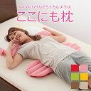ここにも枕|日本製腰枕 足枕 膝枕 脚枕 まくら 腰痛 むくみ 調整可 洗える パイプ ビーズ 背あて 反り腰 快眠グッズ …