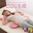 ここにも枕|日本製 腰枕 腰痛 グッズ 快眠グッズ 腰まくら 足枕 膝枕 脚枕 まくら 腰痛 むくみ 調整可 洗える パイプ ビーズ 背あて …