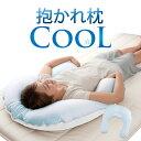クールな抱かれ枕|送料無料 日本製 抱き枕 冷感 枕 涼感 枕 ひんやり 冷たい ひんやり枕 ひんやりまくら 涼しい COOL…