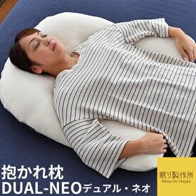 枕 肩こり解消 抱かれ枕DUAL-NEO(デュアル・ネオ)販売累計120,000個突破!日本製妊婦 授乳クッション 洗える 横向き 頭痛 いびき防止 うつぶせ枕 腰枕 猫背 安眠 快眠 抱き枕 プレゼント ラッピング ギフト